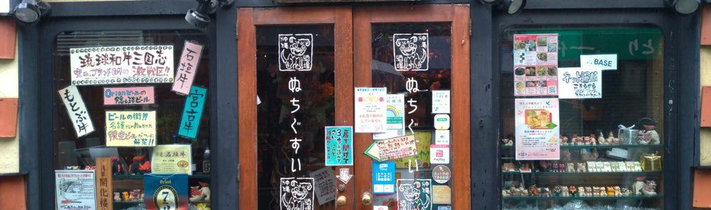 店舗塗装補修/東京都台東区